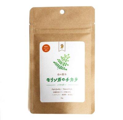 モリンガのチカラ パウダー|30g|沖縄産モリンガ葉100%