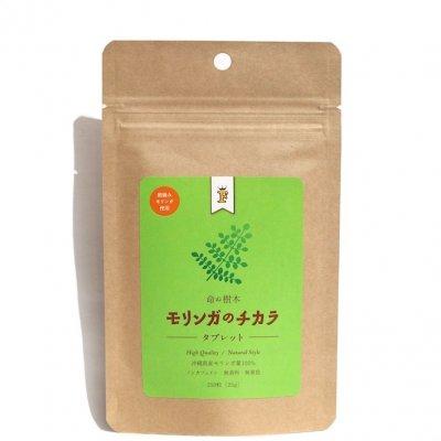 モリンガのチカラ タブレット|250粒(25g)|沖縄産モリンガ葉100%
