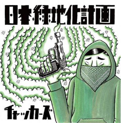 『日本緑地化計画』チャッカーズ [CD] |2nd ALBUM|2018