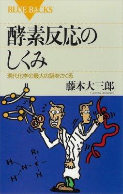 『酵素反応のしくみ』藤本 大三郎[著]