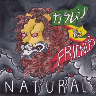 『NATURAL』KARAMUSHI&FRIENDS [CD]|1st Album