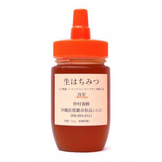 沖縄 仲村養蜂|天然生はちみつ|150g