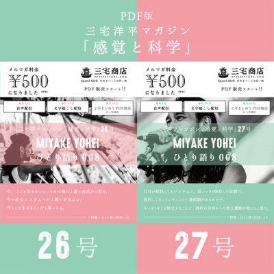 <PDF版>三宅洋平マガジン『感覚と科学』26号/27号