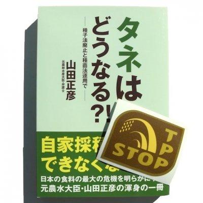 【STOP TPPステッカー付き!】『タネはどうなる?! —種子法廃止と種苗法運用で—』山田正彦[著]