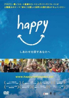 『happy-しあわせを探すあなたへ』|[DVD]|2013