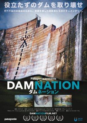 『ダムネーション』|パタゴニア制作[DVD]|2014