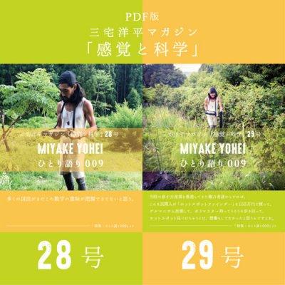<PDF版>三宅洋平マガジン『感覚と科学』28号/29号