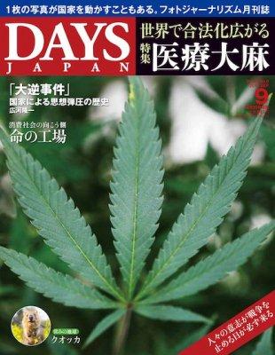 DAYS JAPAN|特集「医療大麻の世界」|2018年9月号