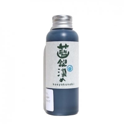 藍錠染め|100ml|古色の美|環境循環型染料