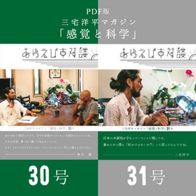 <PDF版>三宅洋平マガジン『感覚と科学』30号/31号|あらえびす対談