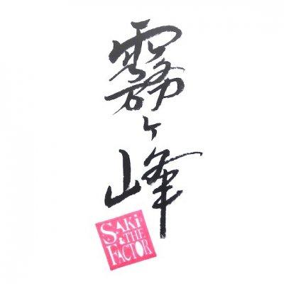 『霧ヶ峰』SAKi & the factor  [7inch/アナログ]|150枚限定