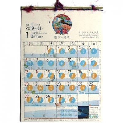 【旧暦】はからめ 月のカレンダー 2019|B4