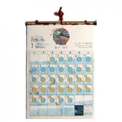 【旧暦】はからめ 月のカレンダー 2019|A4