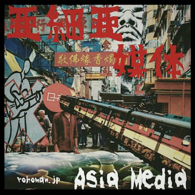 『Asia Media』ro-ho [CD]|2nd Album|2018