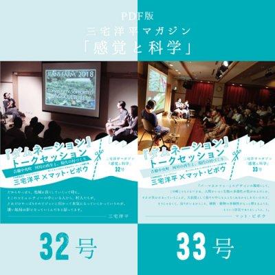 <PDF版>三宅洋平マガジン『感覚と科学』32号/33号|ダムネーション