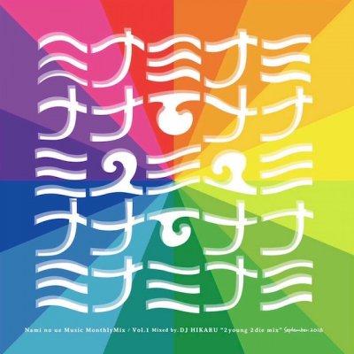『2young 2die mix』DJ HIKARU [CD]|『ミナミナミ』vol.1