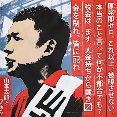 [お買い物のお客様に同梱] 山本太郎ポスター|個人政治活動用