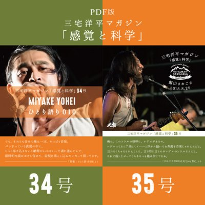 <PDF版>三宅洋平マガジン『感覚と科学』34号/35号|LIVE at 飯山さわごさ2018