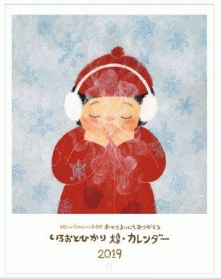 2019 いろおとひかり煌カレンダー|見開き大判 54×21cm|小林 煌[作]