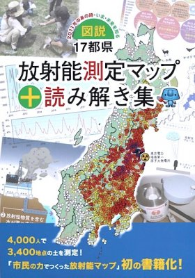 『「図説」17都県放射能測定マップ+読み解き集』みんなのデータサイト[編]
