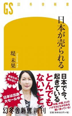 『日本が売られる』 堤未果[著]