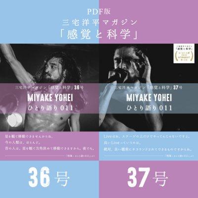 <PDF版>三宅洋平マガジン『感覚と科学』36号/37号|ダムネーション