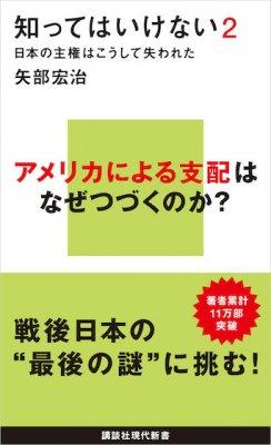 『 知ってはいけない2 日本の主権はこうして失われた 』矢部宏治[著]