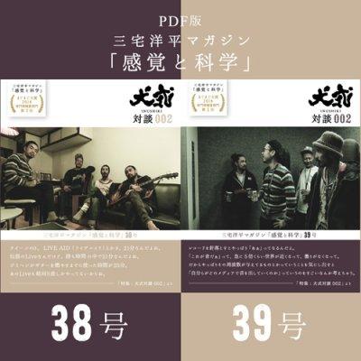 <PDF版>三宅洋平マガジン『感覚と科学』38号/39号|犬式対談&LIVE at ポルノ超特急2018