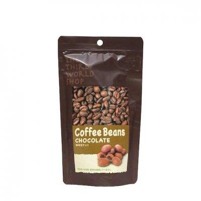 珈琲豆チョコ|50g|添加物不使用|オーガニック・フェアトレード|第3世界ショップ