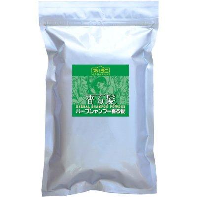 【 お徳用 500g】マハラニ|ハーブシャンプー香る髪