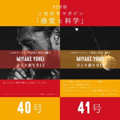 <PDF版>三宅洋平マガジン『感覚と科学』40号/41号