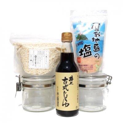 三宅商店おすすめ!mini醤油&塩こうじスターターセット