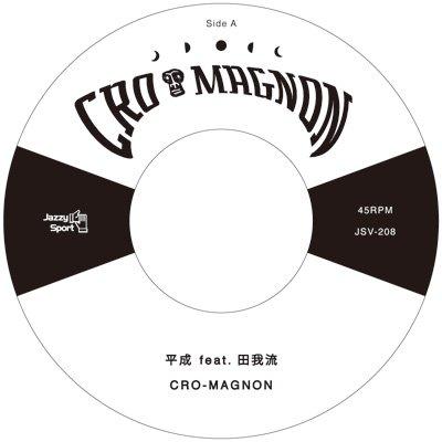 『平成 feat. 田我流』cro-magnon [7