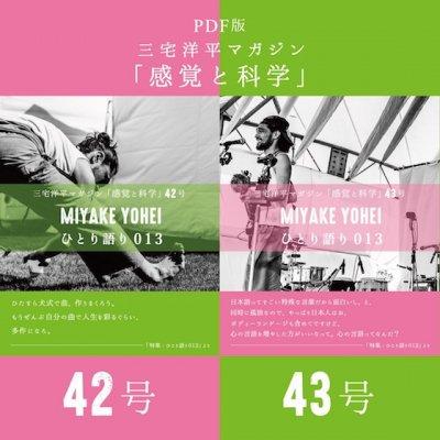 <PDF版>三宅洋平マガジン『感覚と科学』42号/43号|ひとり語り