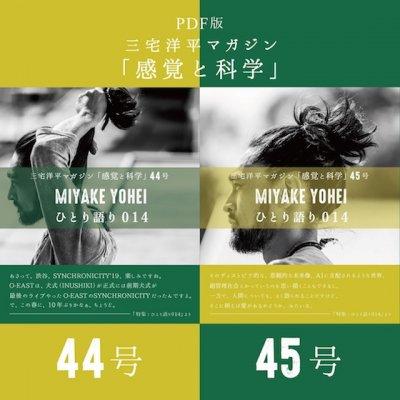 <PDF版>三宅洋平マガジン『感覚と科学』44号/45号|ホモ・デウス