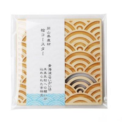 【お徳な4枚セット】岡山県産材 桧コースター|青海波[せいがいは]|社会福祉法人吉備の里