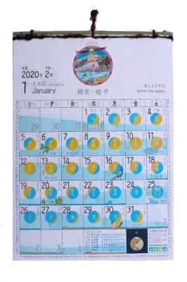 【旧暦】はからめ 月のカレンダー 2020|A4