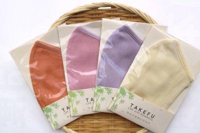 TAKEFU|竹のうるおいマスク|ユニセックス