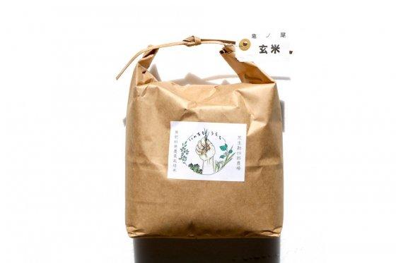 亀の尾【山形産】|玄米|2kg|無肥料・無農薬栽培米|荒生勘四郎農場