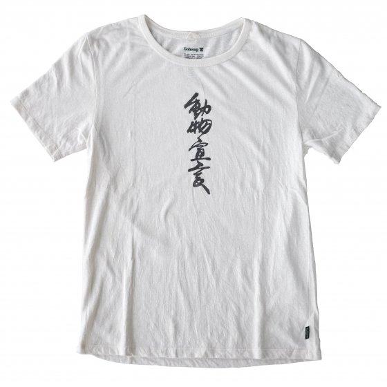 犬式OFFICIAL|犬式「動物宣言」麻炭手刷りヘンプコットンTシャツ