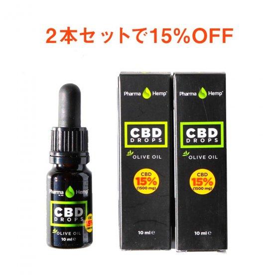 【2本セットで15%オフ!】Pharmahemp|15% CBDオイルドロップ|CBD1500mg / 10ml|フルヘンプスペクトロム使用