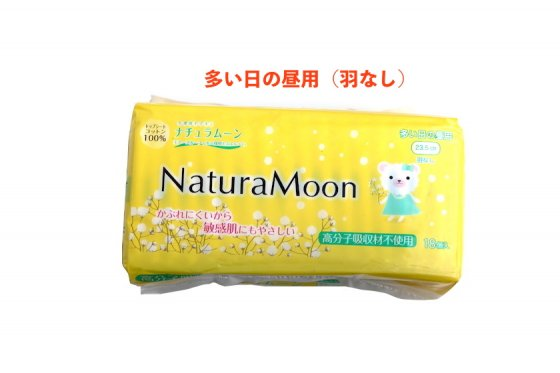 ナチュラムーン|生理用コットンナプキン [使い捨て]|多い日の昼用 [羽なし]|18個入