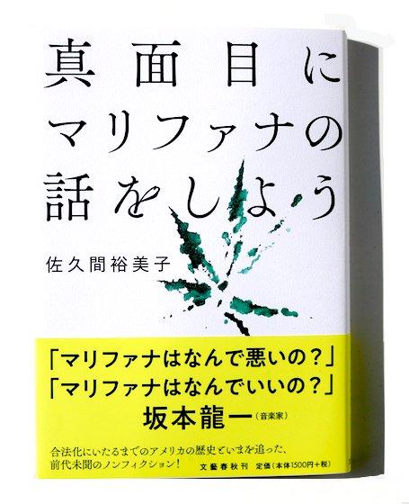 『真面目にマリファナの話をしよう』佐久間裕美子[著]|文藝春秋[刊]