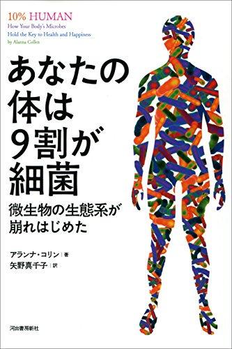 『あなたの体は9割が細菌』-微生物の生態系が崩れはじめた|アランナ・コリン[著] 矢野真千子[訳]