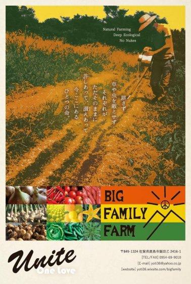 【直送】BIG FAMILY FARMセレクト旬の食卓セット   (※締切延期 / 数量限定)