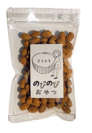のびのびおやつ[黒糖]|自然栽培豆のお菓子|のびのび農園