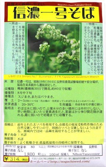 野口のタネ|信濃一号そば| 品質よく栽培しやすい