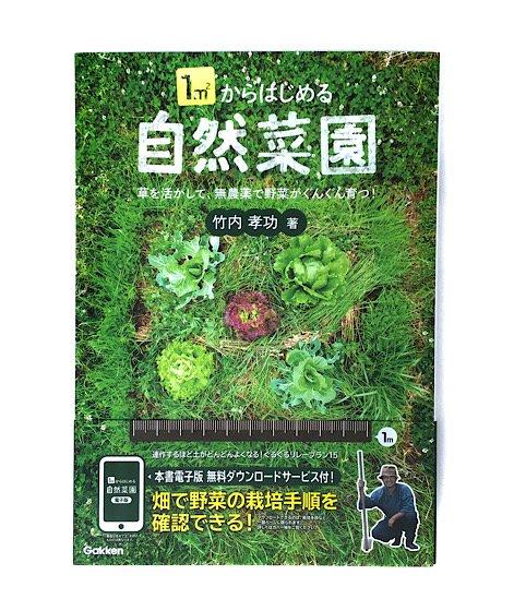『1�からはじめる自然菜園』竹内 孝功[著]