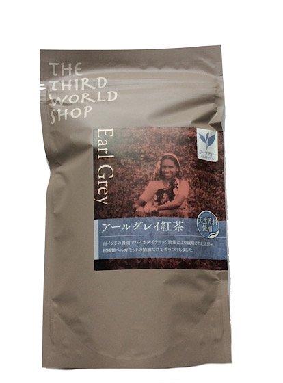 アールグレイ紅茶|茶葉80g|オーガニック・フェアトレード|第3世界ショップ