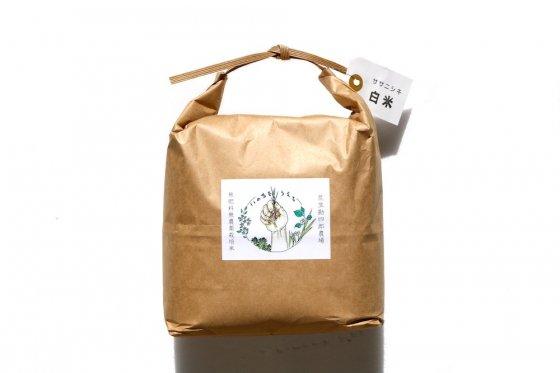ササニシキ【山形産】|白米|2kg|無肥料・無農薬栽培米|荒生勘四郎農場